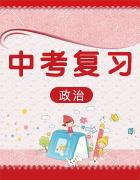江苏省灌南县新知双语学校九年级道德与法治综合练习