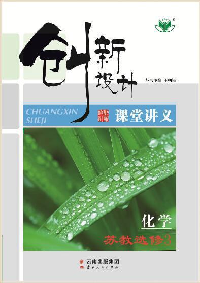 【创新设计】2019版同步课堂讲义化学(苏教版选修3)