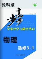 【步步高】2019版学案导学与随堂笔记物理(教科版选修3-1)