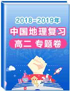 2018-2019年高二下中国地理复习专题卷