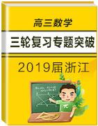 2019届浙江高三数学三轮复习专题突破