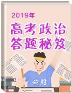 2019年钱柜游戏手机网页版高考政治答题秘笈