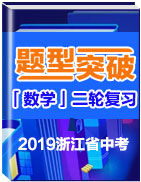 2019年最新最强钱柜官网浙江省中考数学二轮复习题型突破