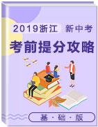 2019年浙江语文新中考考前提分攻略(基础版)