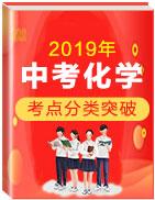2019年最新最强钱柜官网中考化学考点分类突破