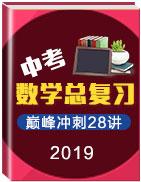 2019年中考亚洲城ca88官网总复习巅峰冲刺28讲