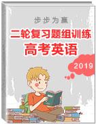 步步为赢之2019年高考英语二轮复习题组训练