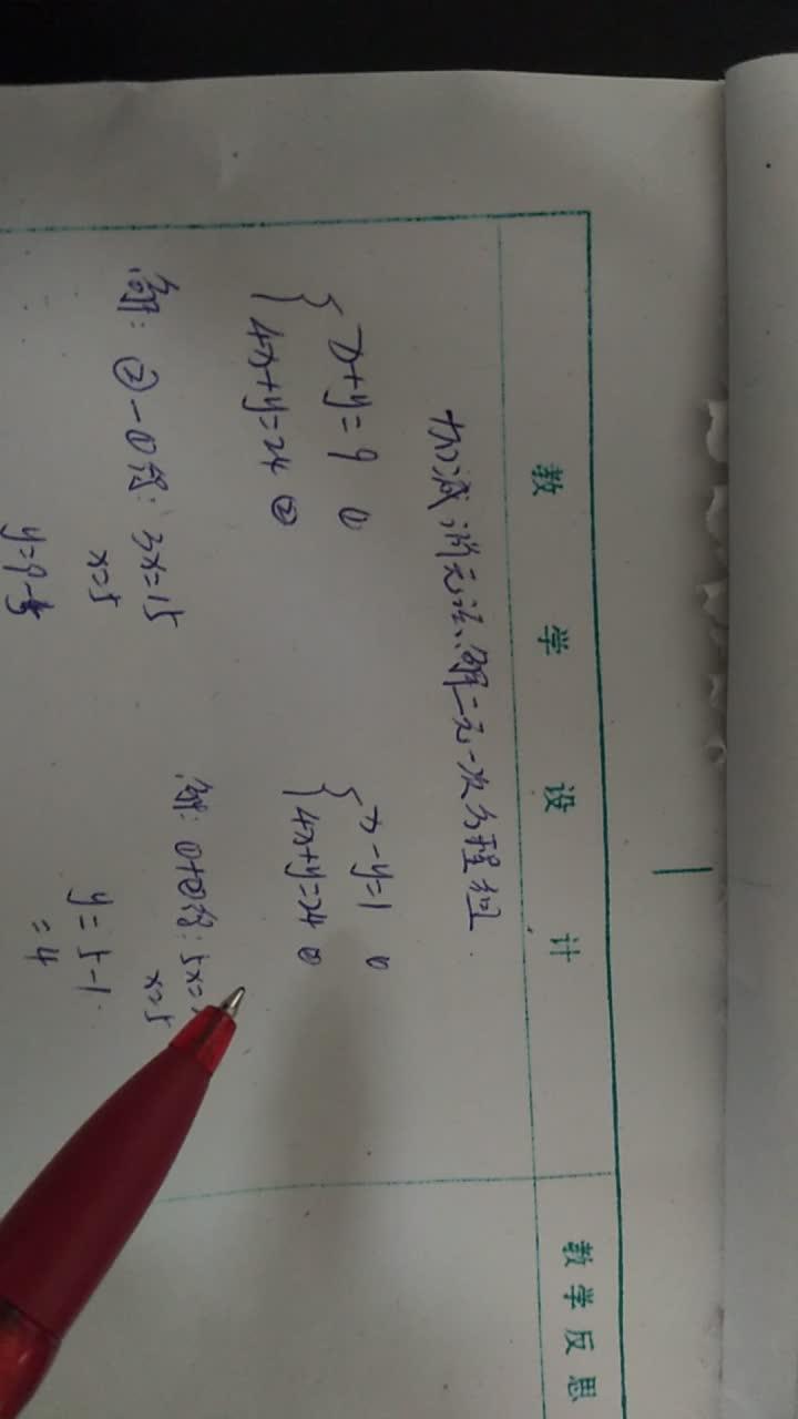人教版数学七年级下册第八章第二节消元----解二元一次方程组-视频微课堂