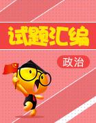 北京市各区2019届高三一模政治考试模块试题汇编