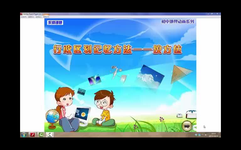 八年级上册 地理 平冬青(行政区划)方位记忆法-视频微课堂