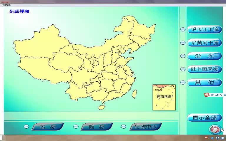八年級上冊 地理 平冬青(行政區劃)沿路線記憶法-視頻微課堂