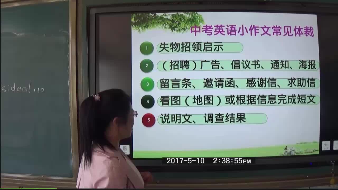 初三英语英语总复习-小作文-视频微课堂