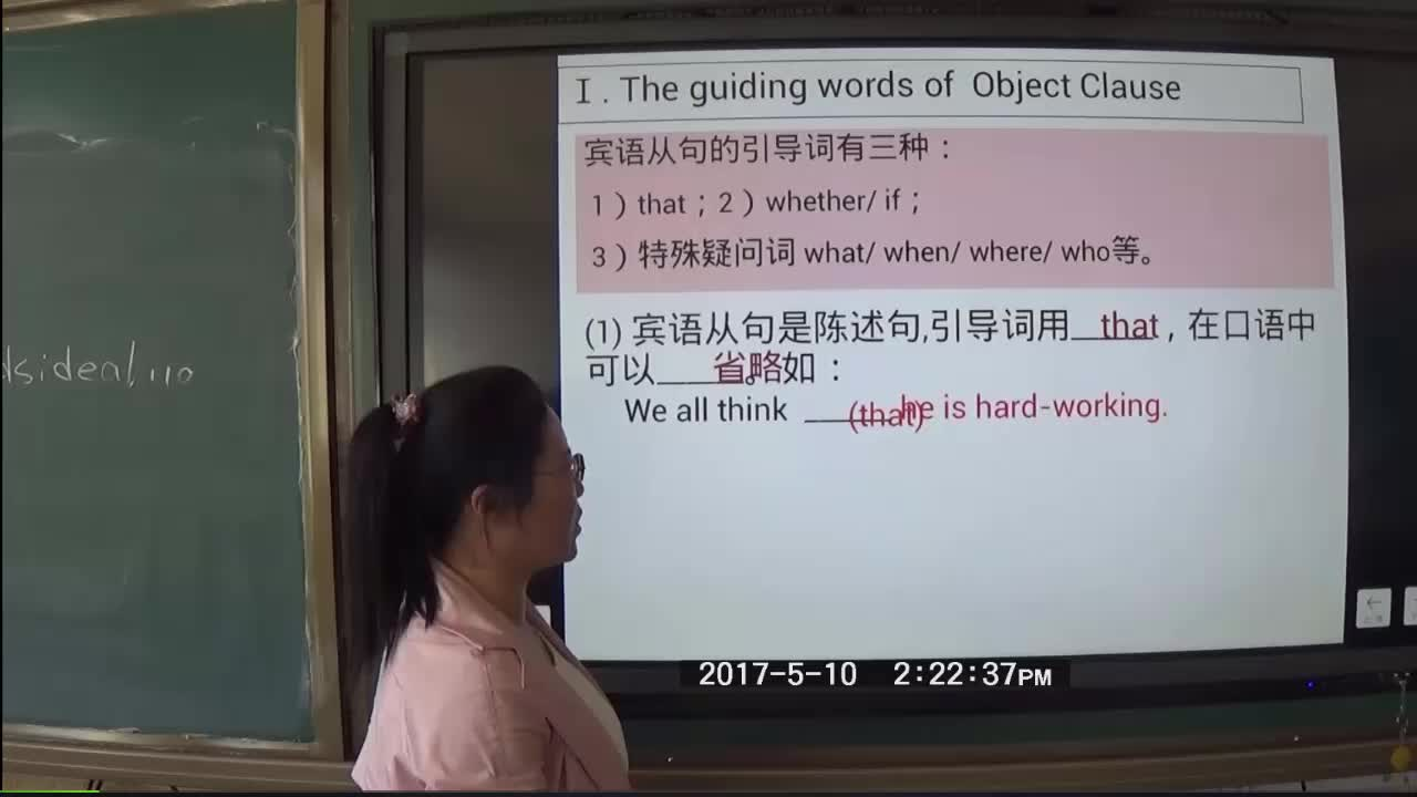 初三总复习-宾语从句-视频微课堂