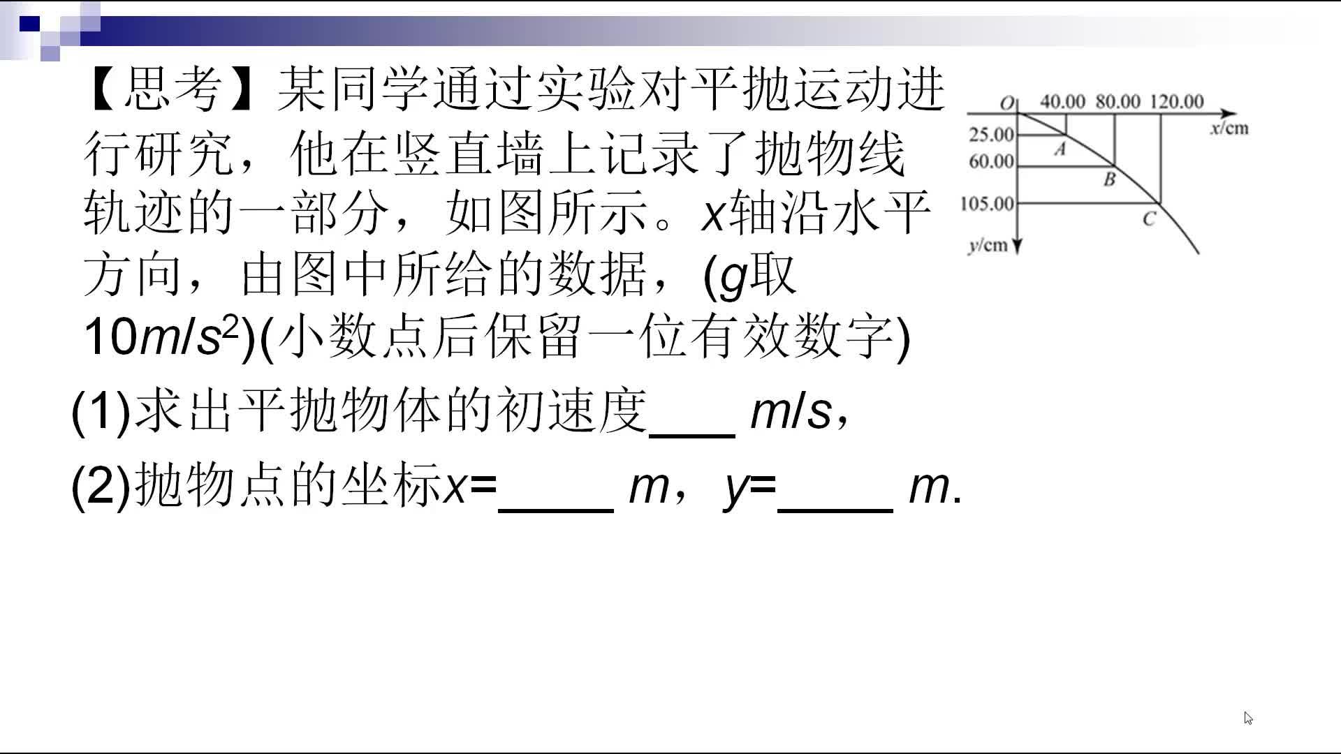 人教版高中物理必修二5.2平抛运动 坐标原点未必是抛出点(平抛运动难点辨析)-视频微课堂