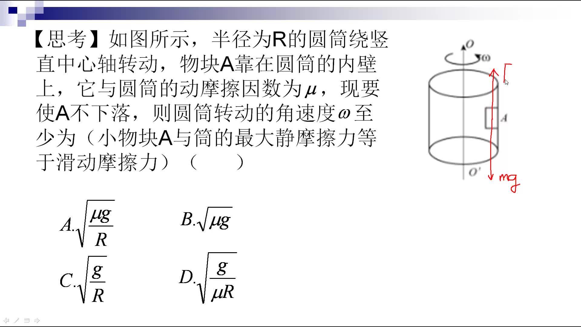 人教版高中物理必修二5.7生活中的圆周运动 圆桶的弹力提供向心力(圆周运动难点辨析)-视频微课堂