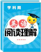 中考英语阅读理解专项练习