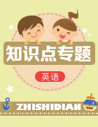 人教新目标版八年级下册英语知识巩固复习辅导讲义(教师版+学生版)