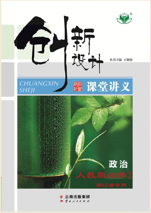 【创新设计】2019版同步课堂讲义政治(人教版必修3)浙江专用