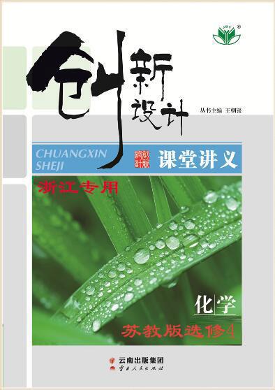 【创新设计】2019版同步课堂讲义化学(苏教版选修4)浙江专用