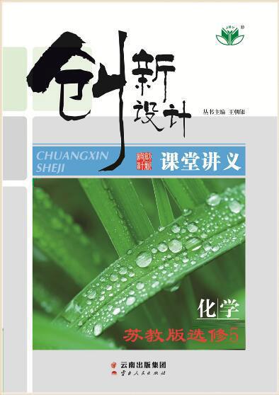【创新设计】2019版同步课堂讲义化学(苏教版选修5)
