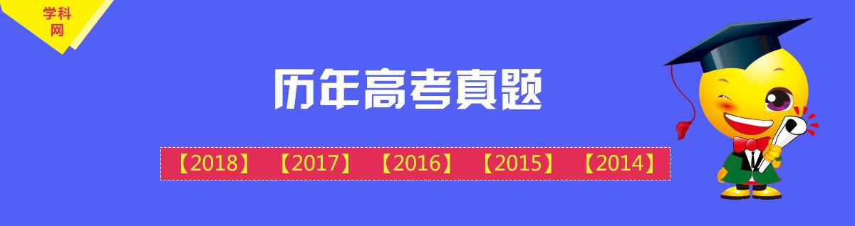 2014高考英语全国卷_全国高考历年真题(2014-2018年)英语试题-学科网