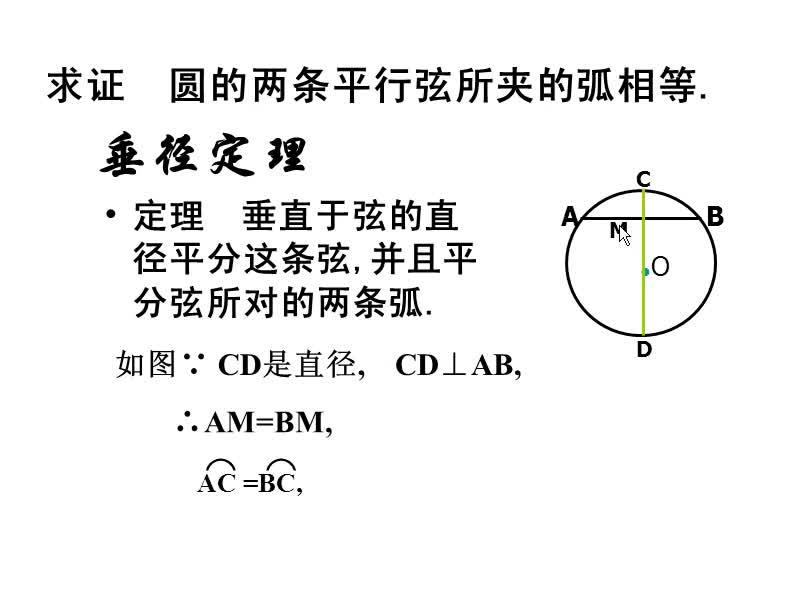 苏科版 九年级上册数学 2.7弧长及扇形的面积 平行弦之间的弧-视频微课堂