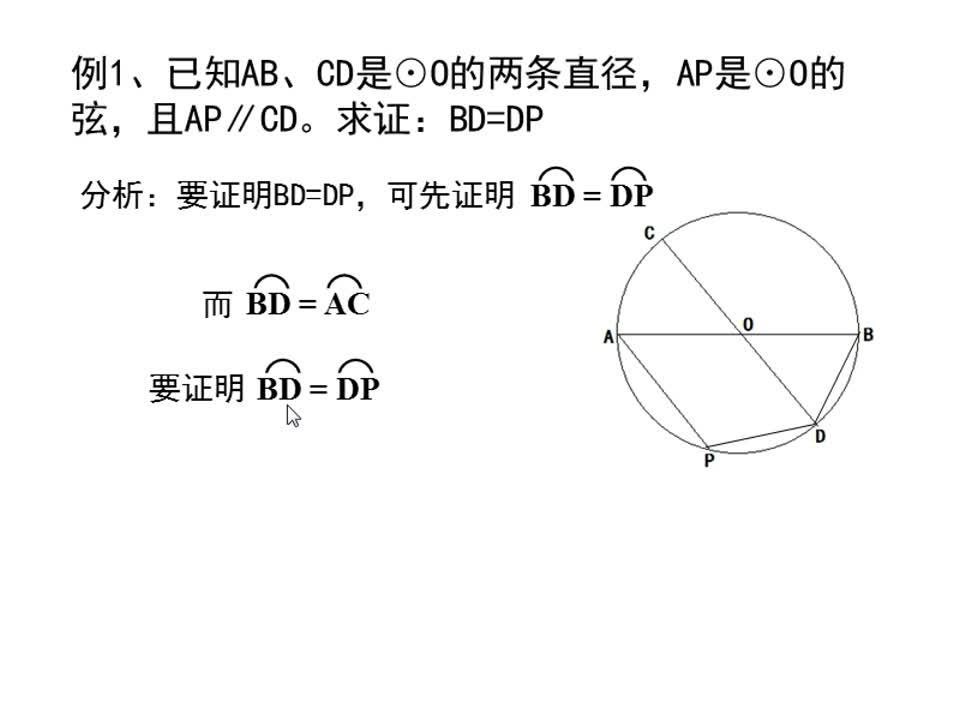 苏科版 九年级上册数学 2.7弧长及扇形的面积 平行弦之间的弧的运用-视频微课堂
