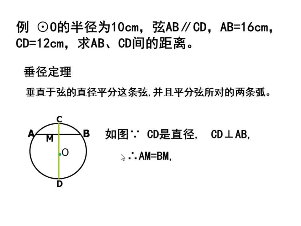 苏科版 九年级上册数学 2.5直线与圆的位置关系 求两条平行弦之间的距离-视频微课堂