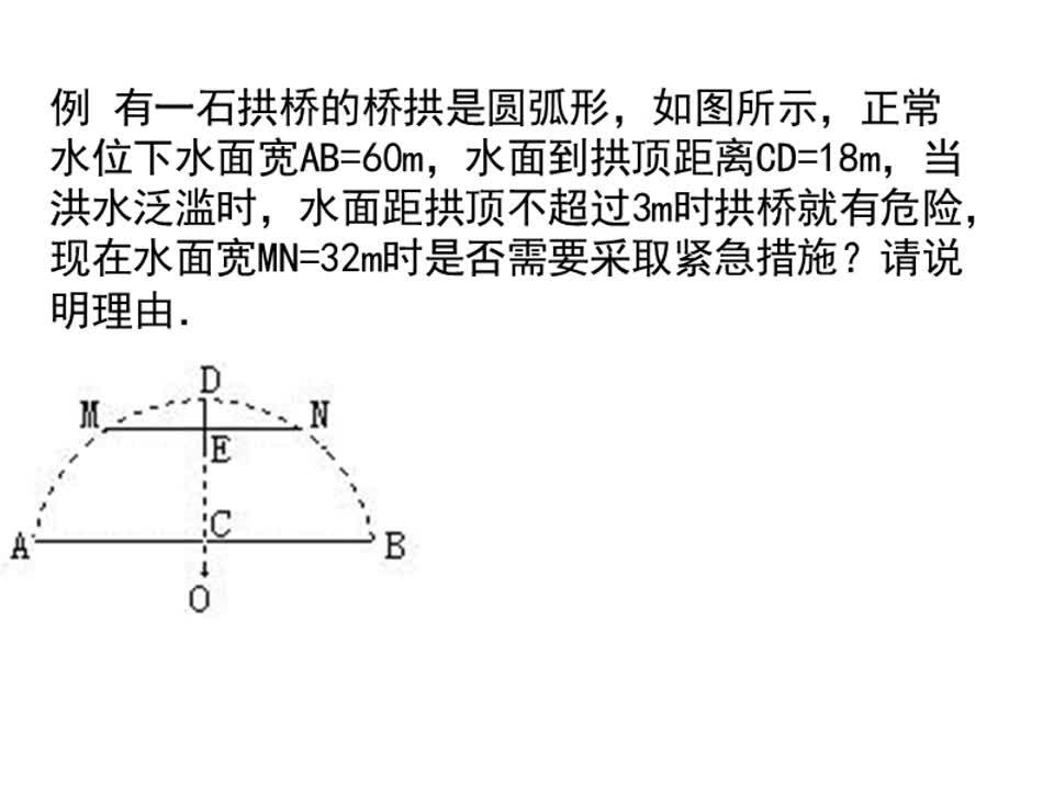 苏科版 九年级上册数学 2.5直线与圆的位置关系 两条平行弦之间距离的变式运用-视频微课堂