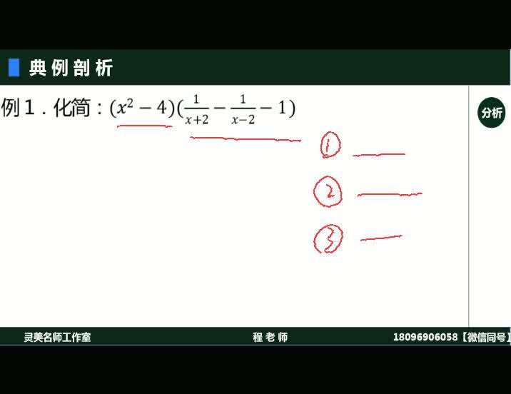 中考数学 专题复习 数与式-7.分式化简中的整体思想-视频微课堂