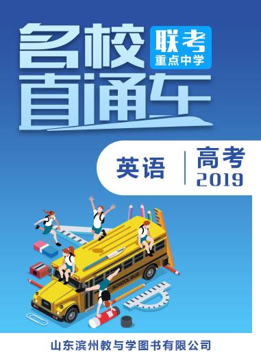 【名校直通車】2019屆高三部分重點中學聯考英語試題