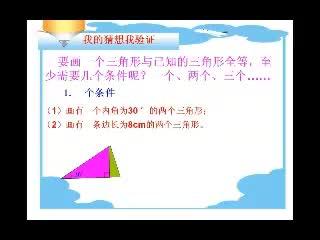 北师大版 七年级数学下册 第四章 三角形 3 探索三角形全等的条件-视频微课堂