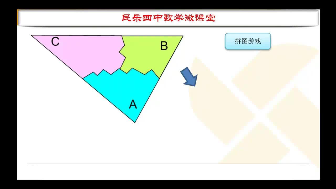 北师大版 七年级数学下册 第四章《4.1.1 三角形的内角和》-视频微课堂