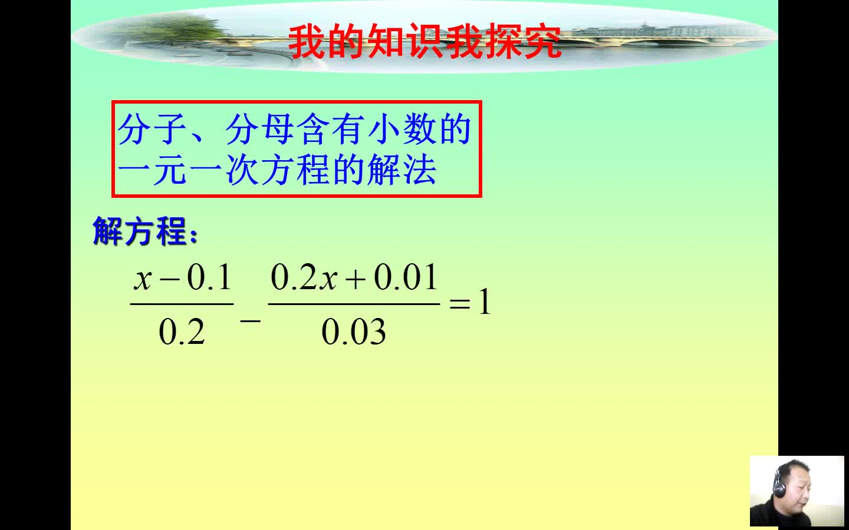 北师大版 七年级数学上册 第五章:5.2求解一元一次方程-视频微课堂
