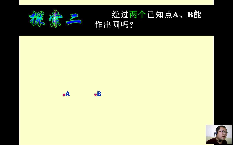 北师大版 九年级数学下册 第3章 第5节 确定圆的条件-视频微课堂