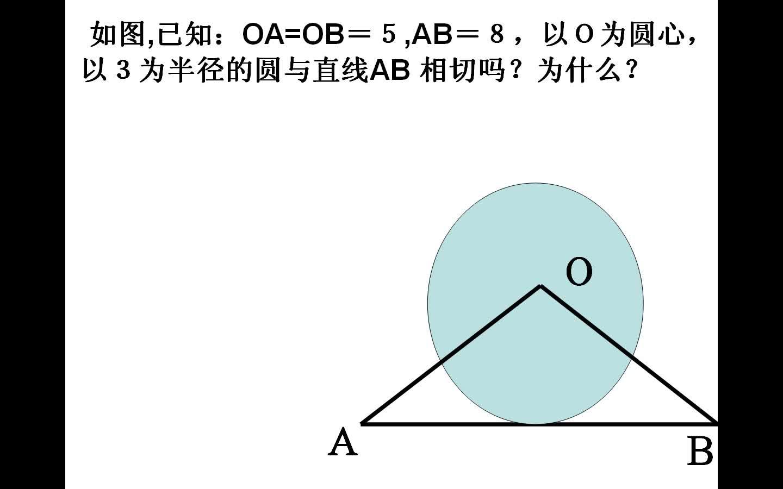 北师大版 九年级数学下册 第3章 第2课时 切线的判定-视频微课堂