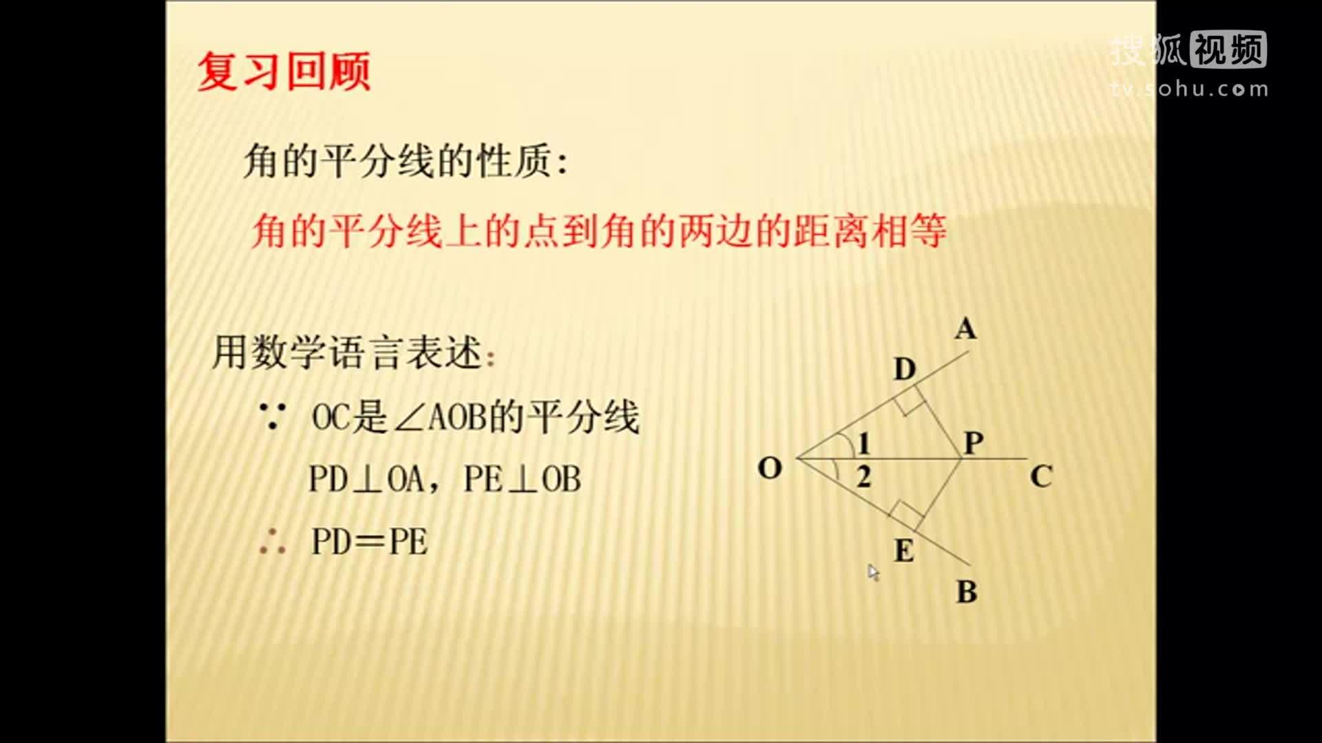 人教版 八年级数学上册 12.3角的平分线性质-视频微课堂