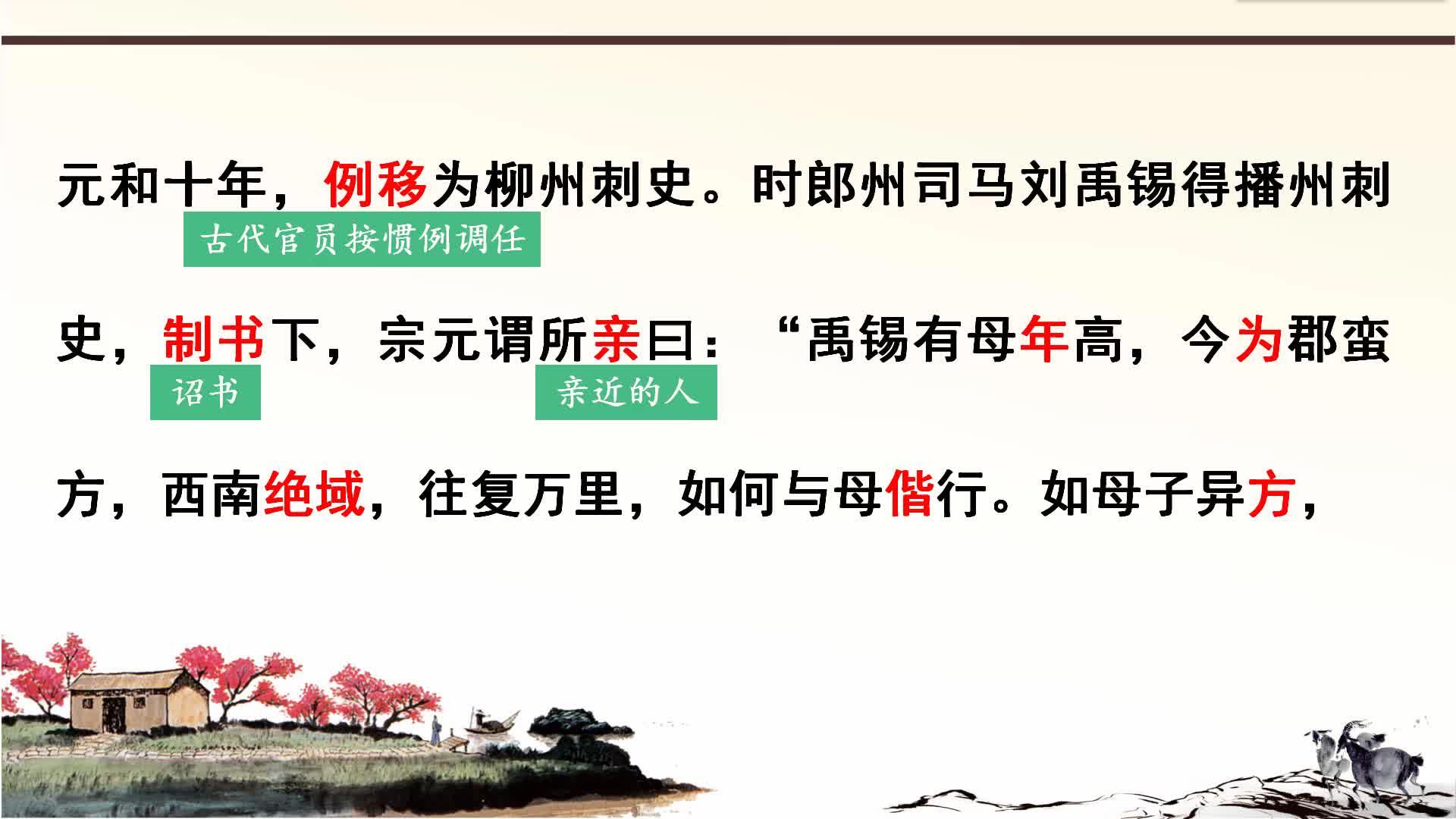 中考语文组合阅读文言文突破训练:3.柳宗元传-视频微课堂