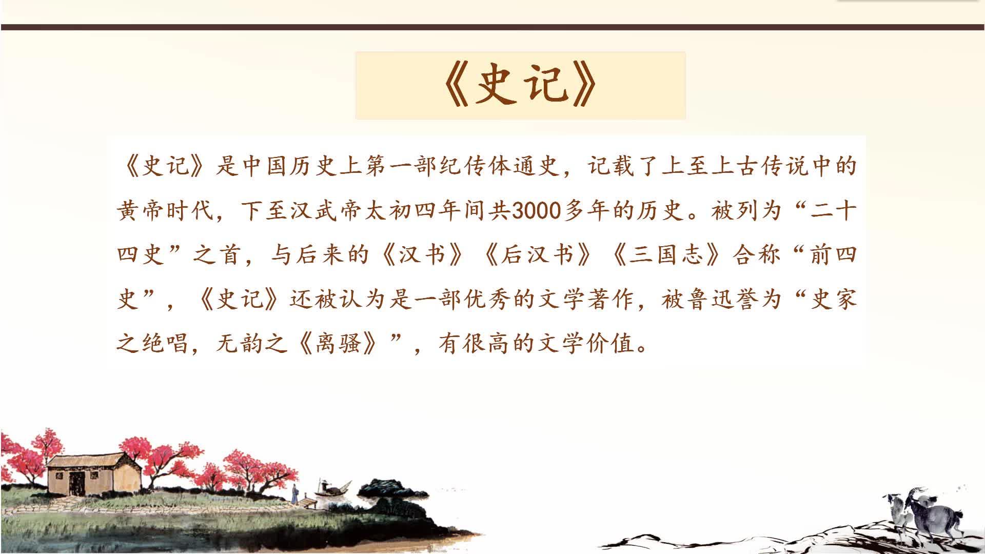 中考语文组合阅读文言文突破训练:4.垓下之战-视频微课堂