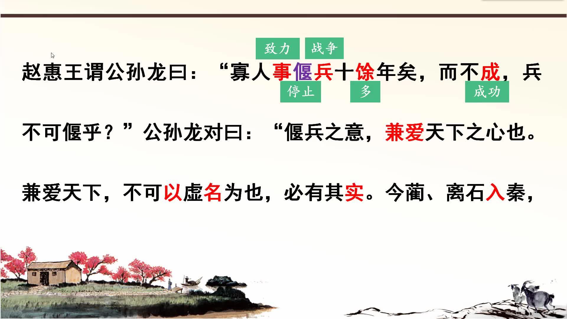 中考语文组合阅读文言文突破训练:5.吕氏春秋-视频微课堂