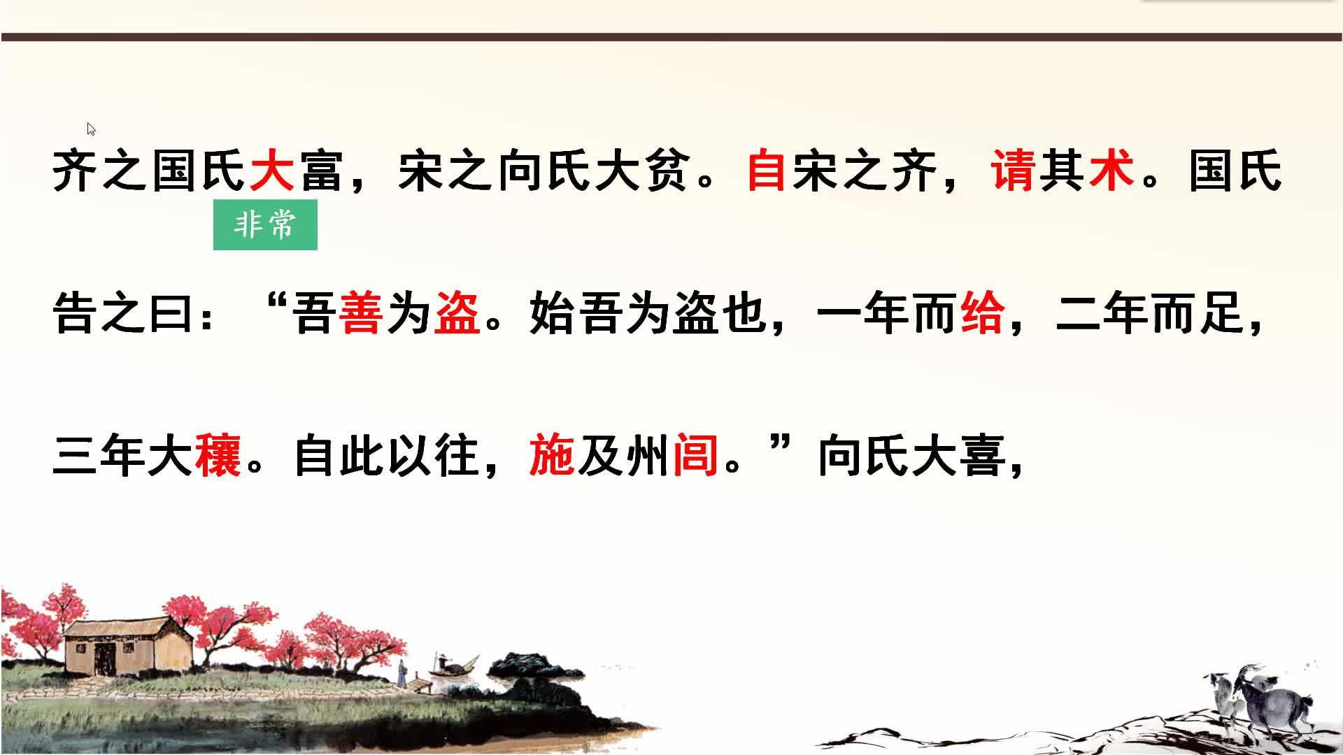 中考语文组合阅读文言文突破训练:6.国氏善为盗-视频微课堂