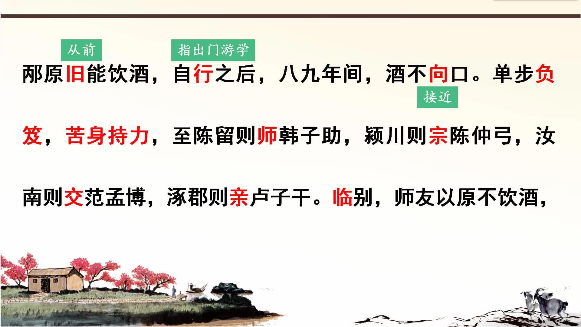 八年级语文组合阅读文言文突破训练:17.邴原戒酒-视频微课堂