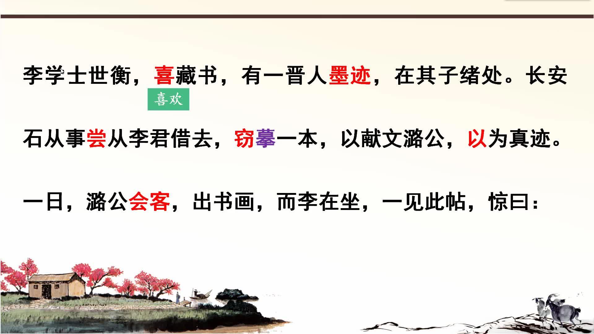 八年级语文组合阅读文言文突破训练:19.李学士世衡-视频微课堂