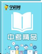 2019年中考人教版地理跟踪训练