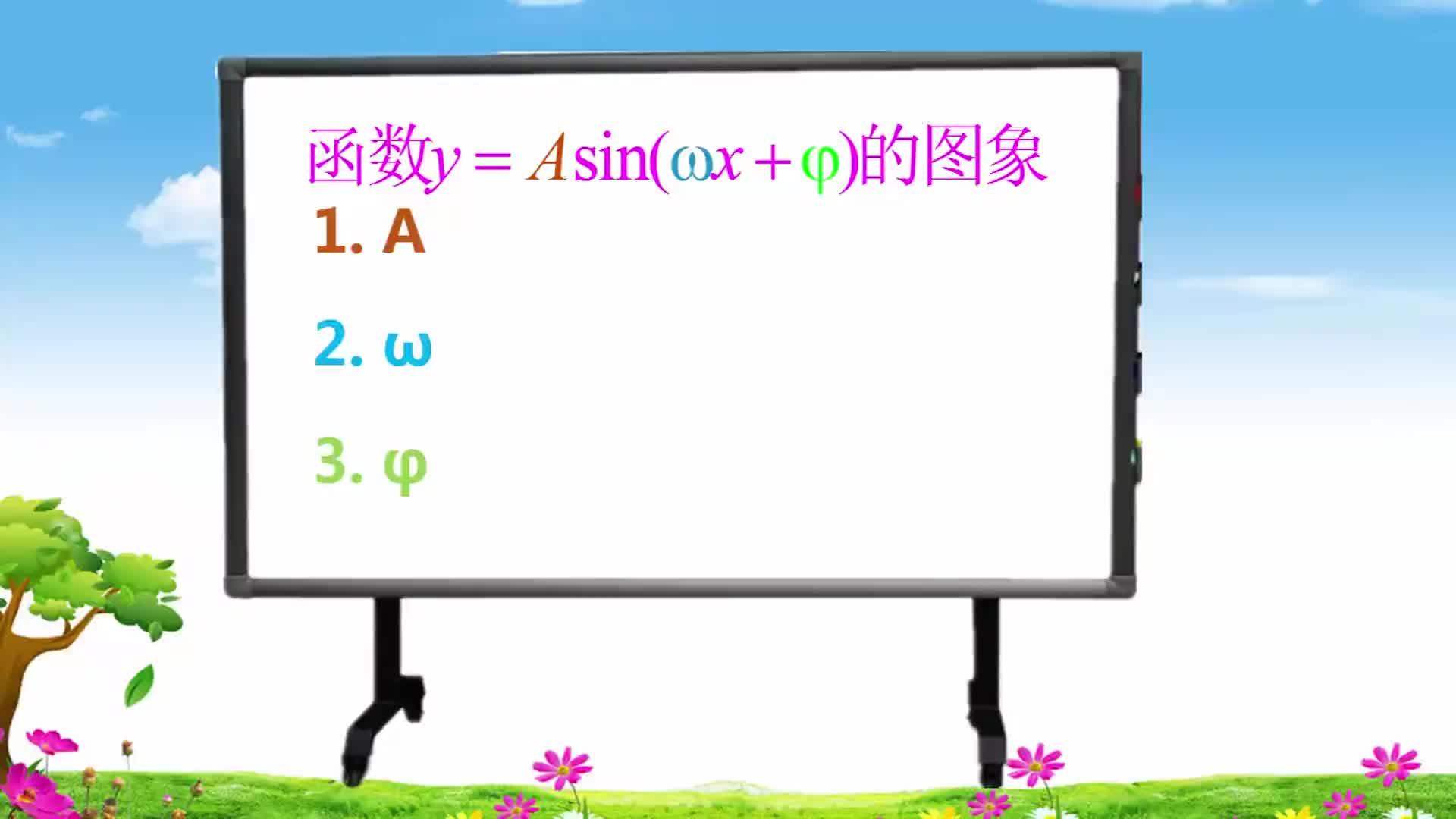 苏教版 高三数学复习 三角函数 函数y=Asin(ωx+φ)的图象-视频微课堂
