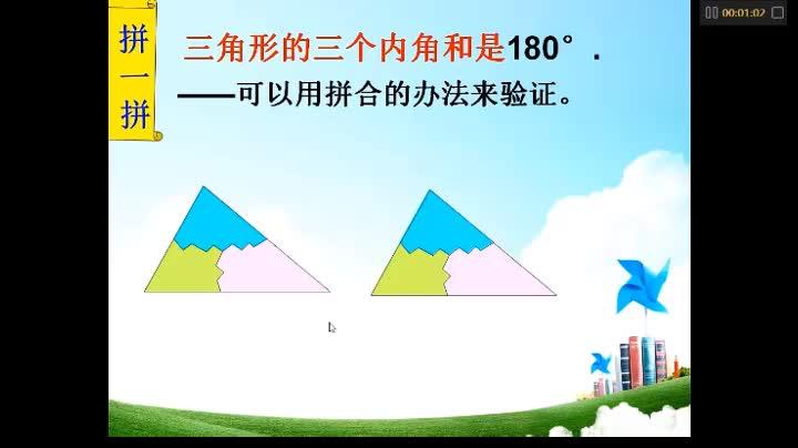 人教版 八年级数学上册 11.2.2《三角形内角》-视频微课堂