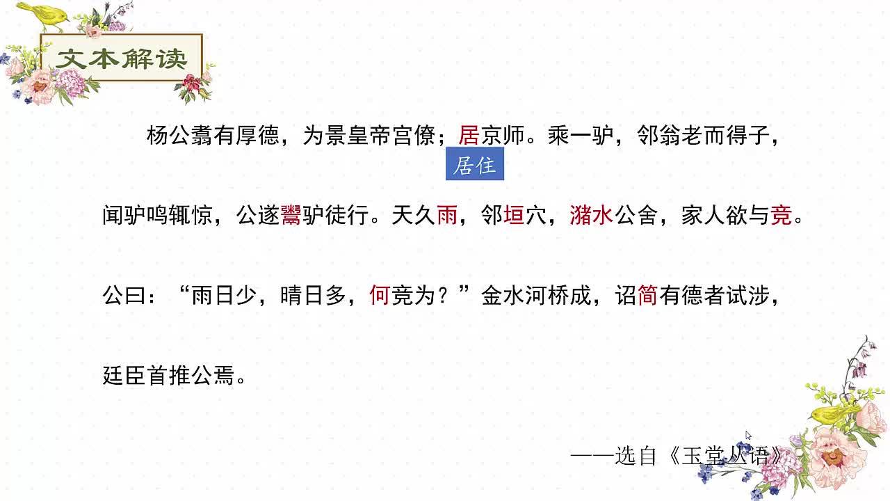 七年级语文课外阅读文言文突破训练:24.杨公翥有厚德-视频微课堂