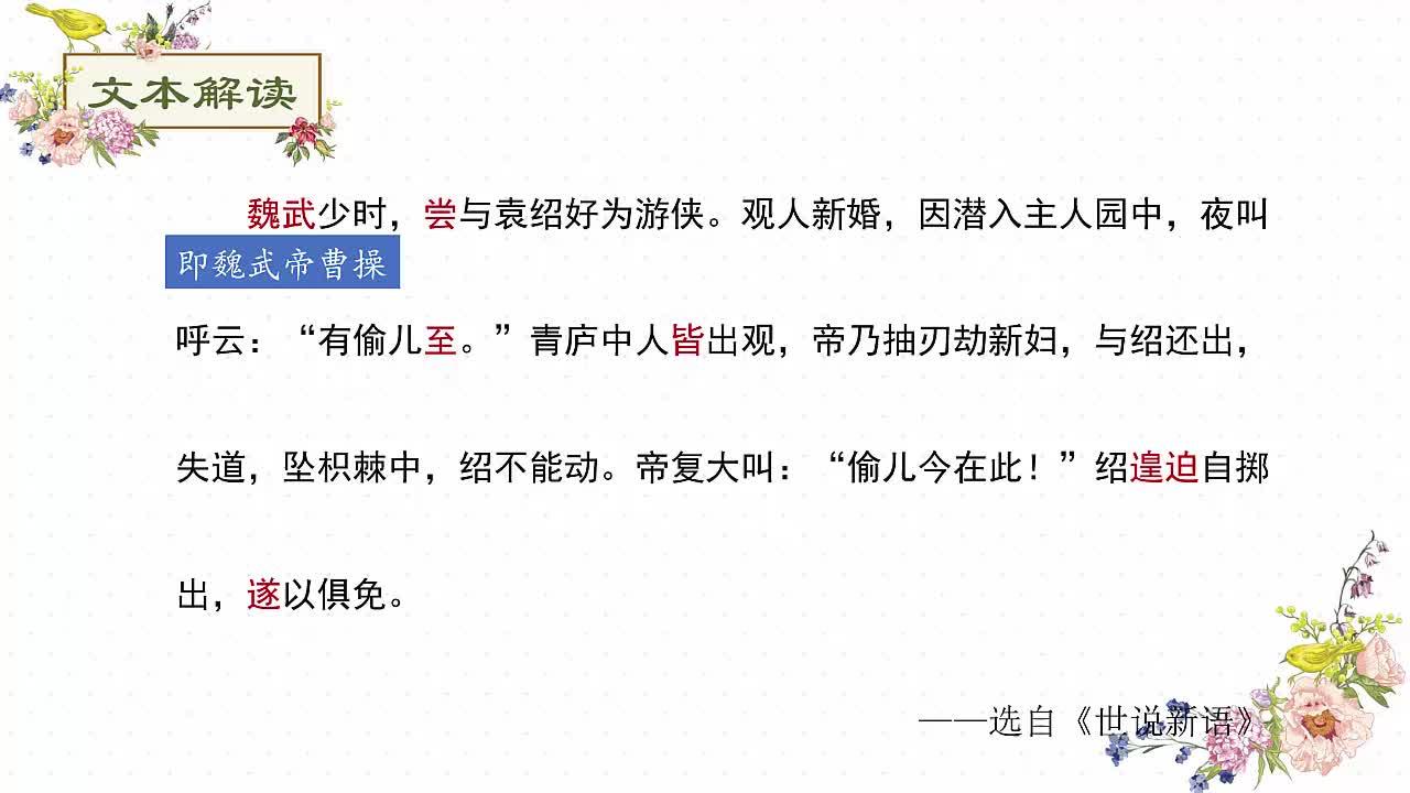 七年级语文课外阅读文言文突破训练:28.魏武游侠-视频微课堂
