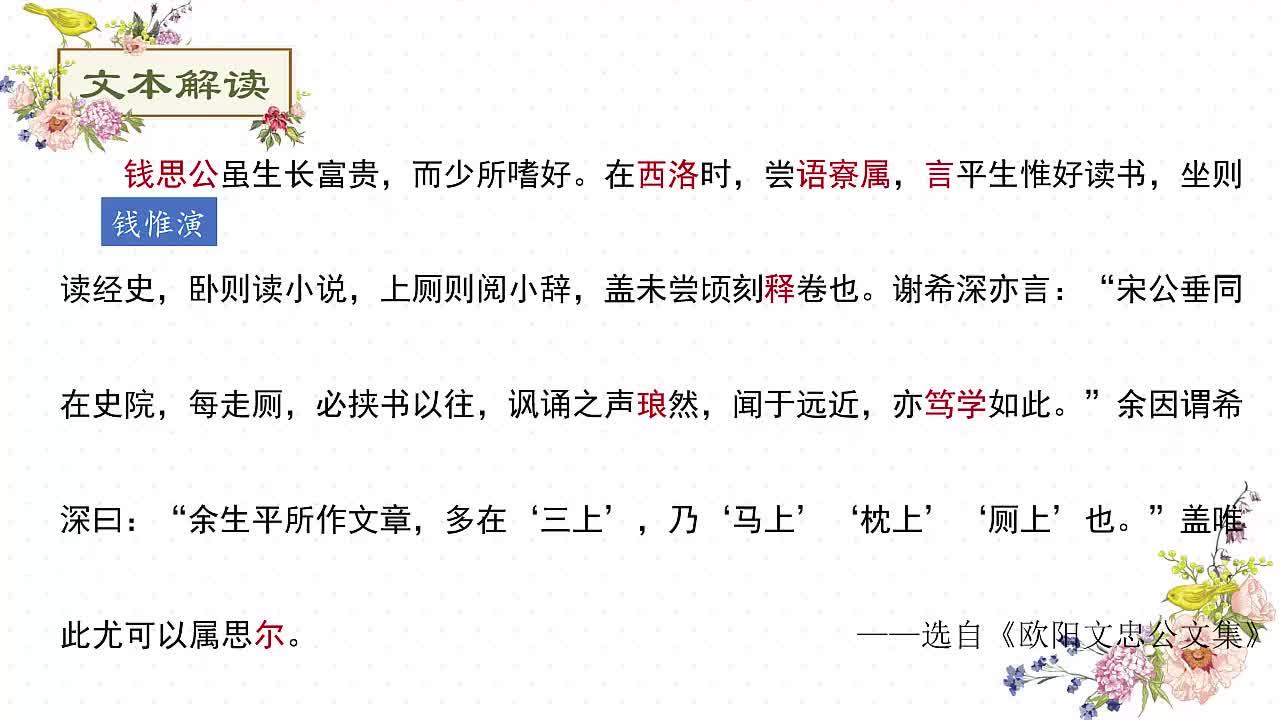"""七年级语文课外阅读文言文突破训练:35.""""三上""""文章-视频微课堂"""
