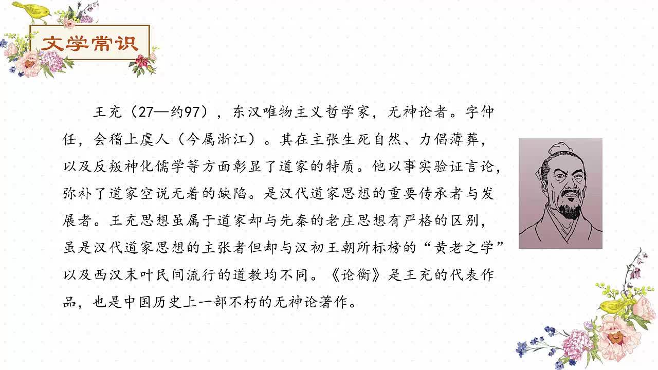 七年级语文课外阅读文言文突破训练:36.王冲好学-视频微课堂